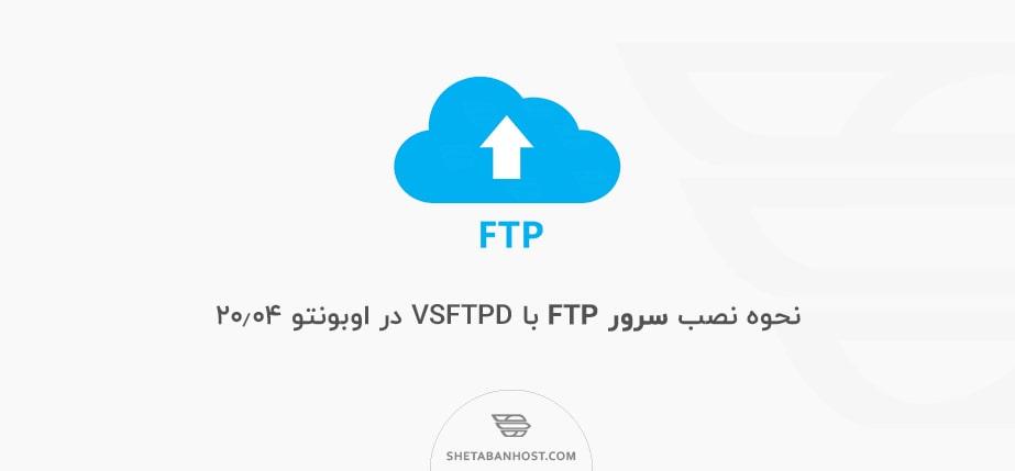 نحوه نصب سرور FTP با VSFTPD در اوبونتو ۲۰٫۰۴