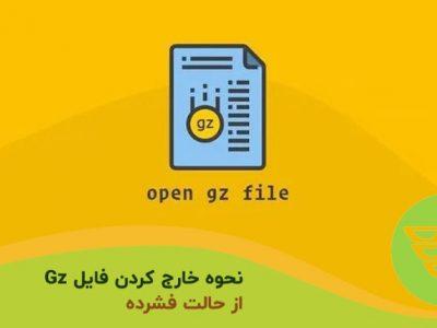 نحوه خارج کردن فایل Gz از حالت فشرده