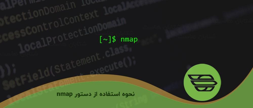 نحوه استفاده از دستور nmap