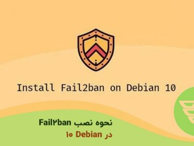 نحوه نصب Fail2ban در Debian 10