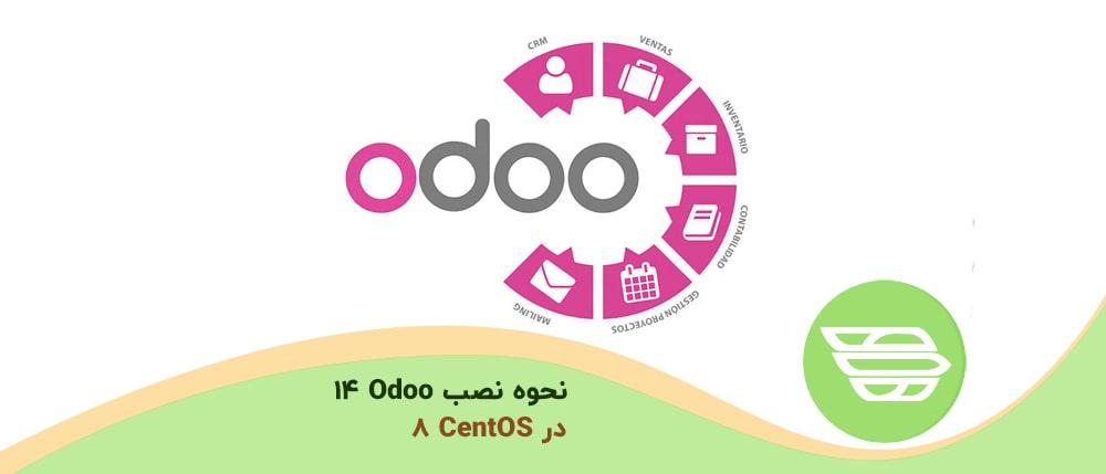 نحوه نصب Odoo 14 در CentOS 8