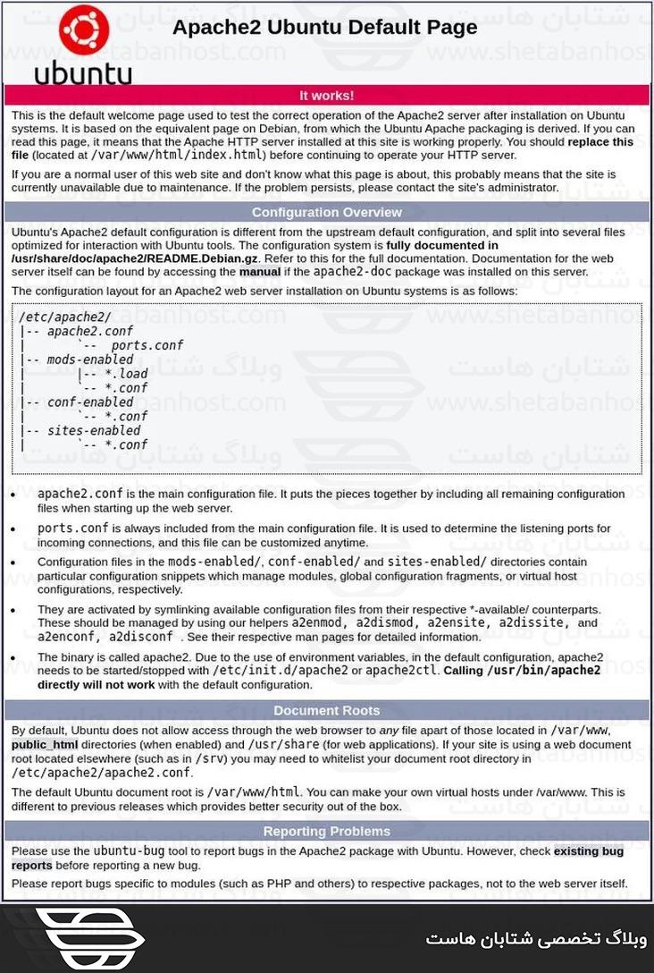 نحوه نصب Apache در اوبونتو 20.04
