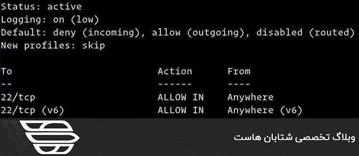 نحوه راه اندازی فایروال با UFW در دبیان 10