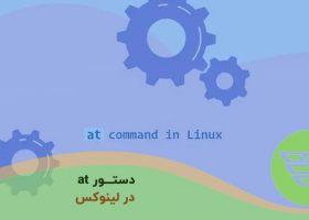 دستور at در لینوکس