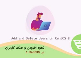 نحوه افزودن و حذف کاربران در CentOS 8
