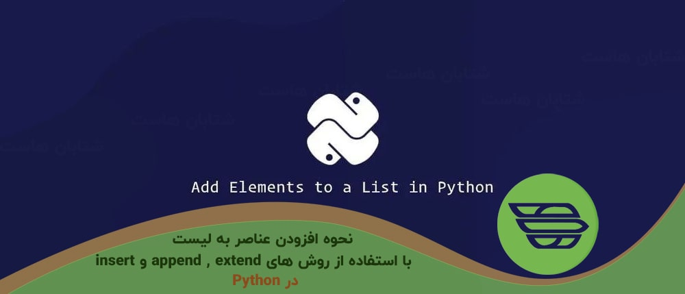نحوه افزودن عناصر به لیست با استفاده از روش های append , extend و insert در Python