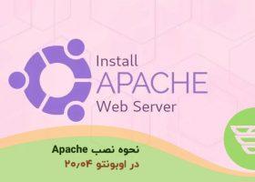 نحوه نصب Apache در اوبونتو ۲۰٫۰۴