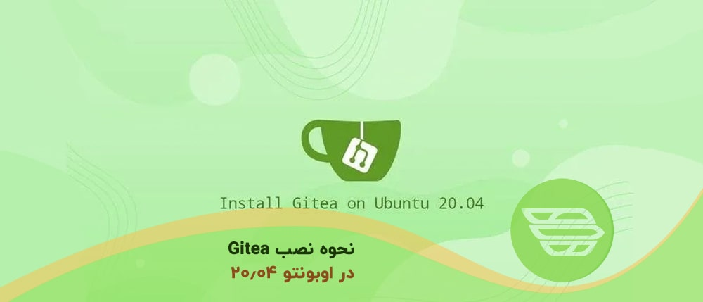 نحوه نصب Gitea در اوبونتو ۲۰٫۰۴