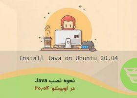 نحوه نصب Java در اوبونتو ۲۰٫۰۴
