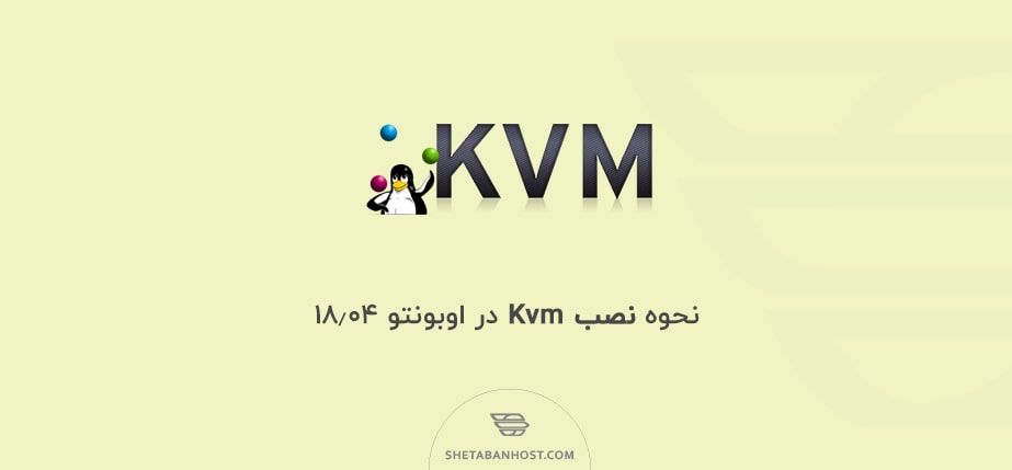 نحوه نصب Kvm در اوبونتو ۱۸٫۰۴