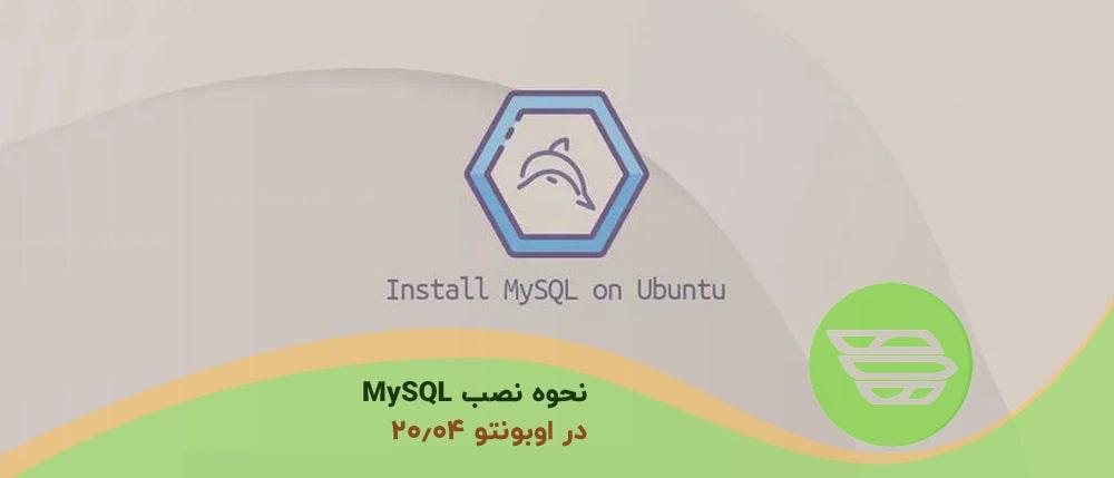 نحوه نصب MySQL در اوبونتو ۲۰٫۰۴