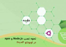 نحوه نصب Node.js و npm در اوبونتو ۲۰٫۰۴
