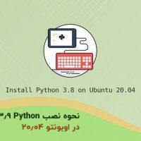 نحوه نصب Ruby در اوبونتو ۲۰٫۰۴