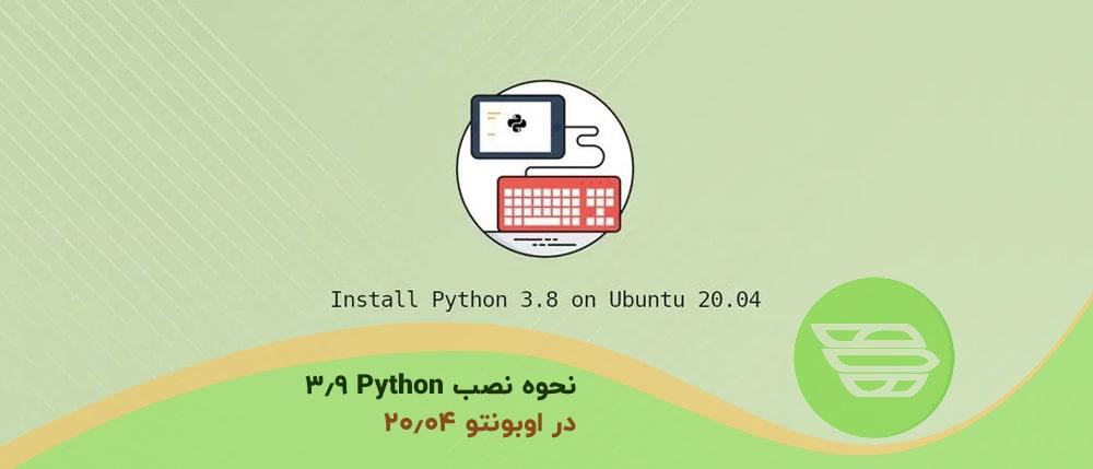 نحوه نصب Python 3.9 در اوبونتو ۲۰٫۰۴