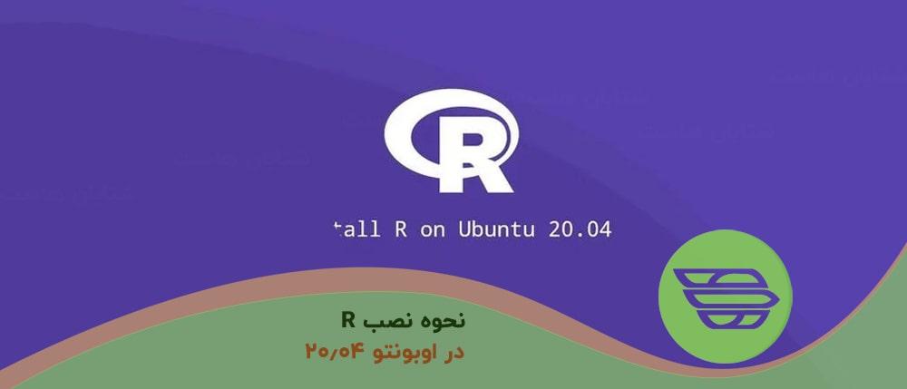 نحوه نصب R در اوبونتو ۲۰٫۰۴