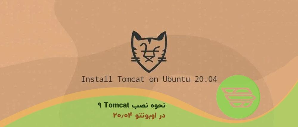 نحوه نصب Tomcat 9 در اوبونتو ۲۰٫۰۴