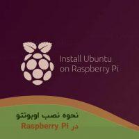 نحوه نصب Python Pip در اوبونتو ۲۰٫۰۴