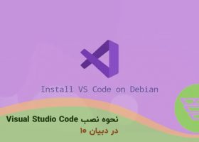 نحوه نصب Visual Studio Code بر روی دبیان ۱۰