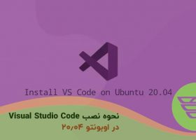 نحوه نصب Visual Studio Code در اوبونتو ۲۰٫۰۴