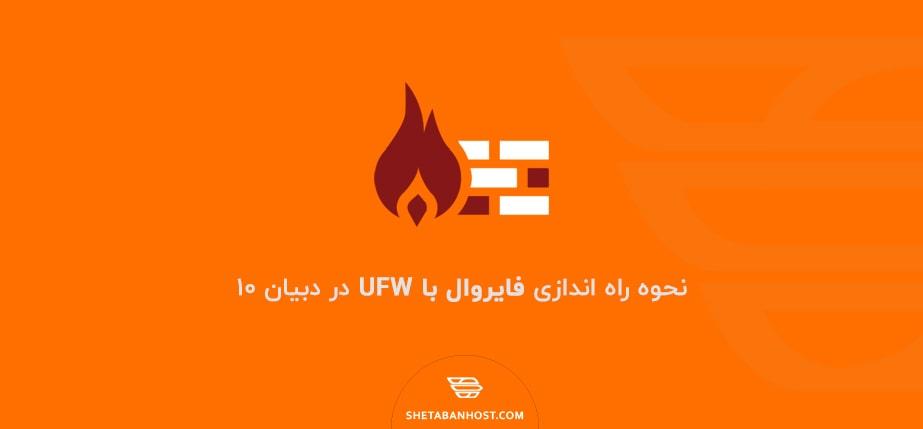نحوه راه اندازی فایروال با UFW در دبیان ۱۰