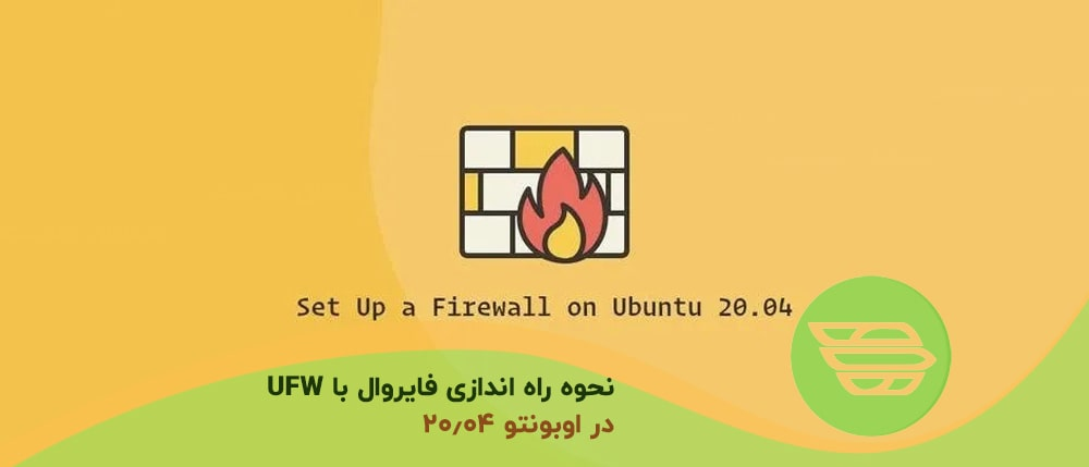 نحوه راه اندازی فایروال با UFW در اوبونتو ۲۰٫۰۴