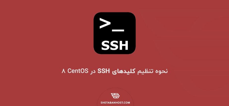 نحوه تنظیم کلیدهای SSH در CentOS 8