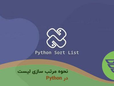 نحوه مرتب سازی لیست در Python
