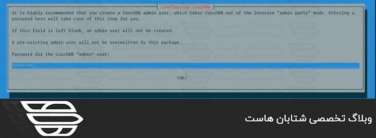 نحوه نصب CouchDB در دبیان 10