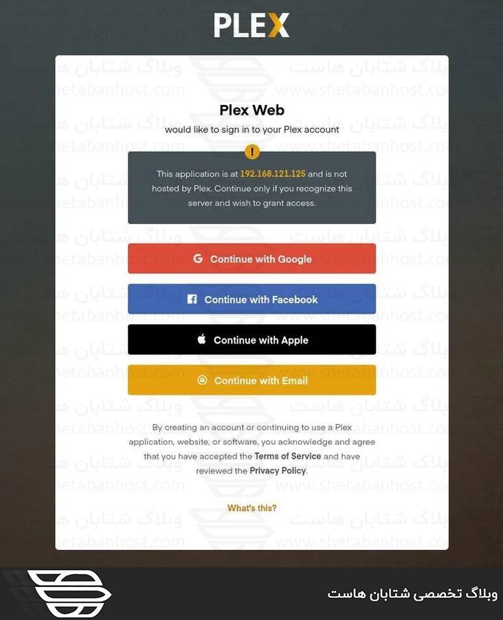 نحوه نصب Plex Media Server در اوبونتو 20.04
