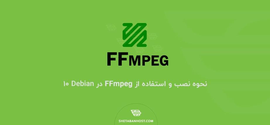 نحوه نصب و استفاده از FFmpeg در Debian 10