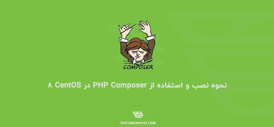 نحوه نصب و استفاده از PHP Composer در CentOS 8