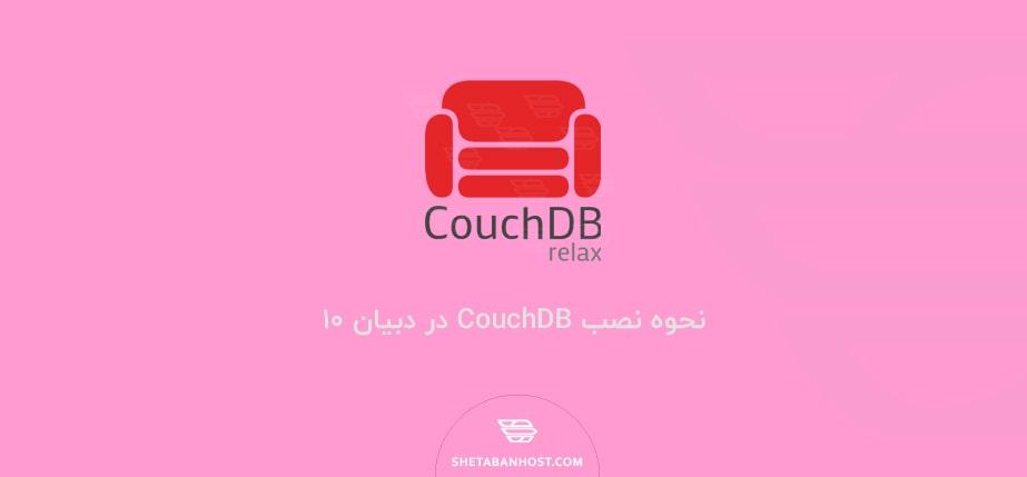 نحوه نصب CouchDB در دبیان ۱۰