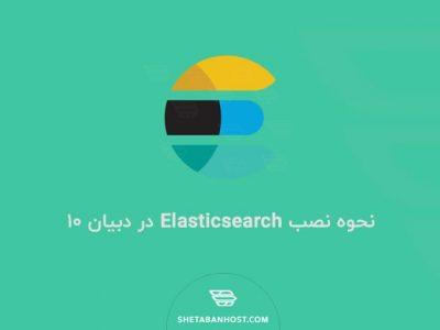 نحوه نصب Elasticsearch در دبیان ۱۰