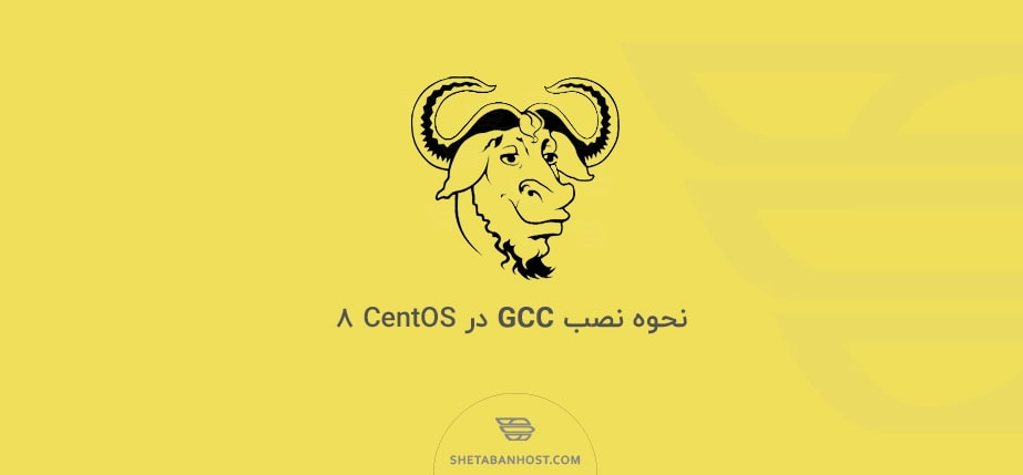نحوه نصب GCC در CentOS 8