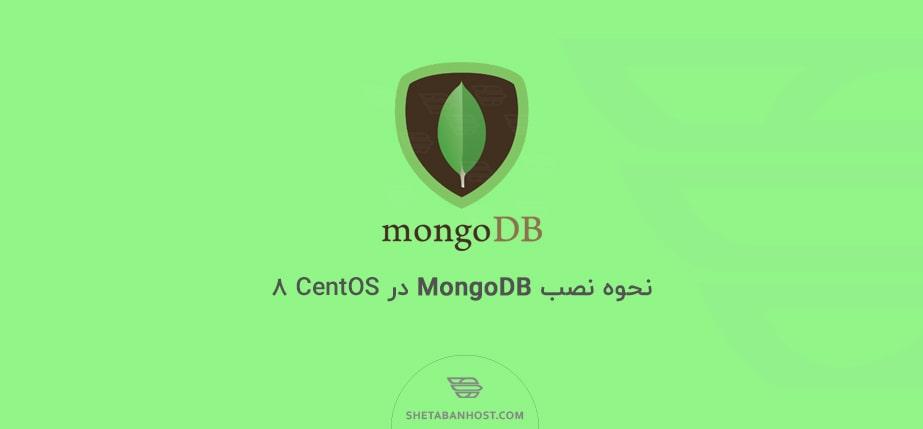 نحوه نصب MongoDB در CentOS 8