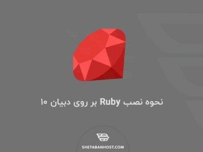 نحوه نصب Ruby بر روی دبیان ۱۰