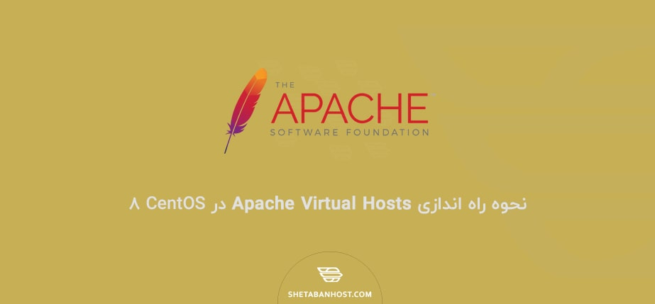 نحوه راه اندازی Apache Virtual Hosts در CentOS 8