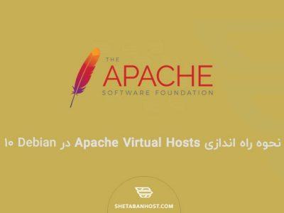 نحوه راه اندازی Apache Virtual Hosts در Debian 10