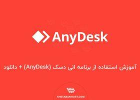 آموزش استفاده از برنامه انی دسک (AnyDesk) + دانلود