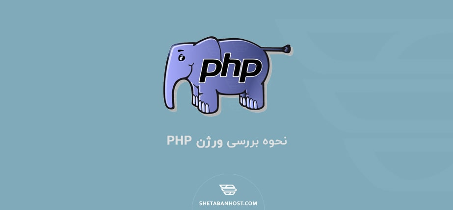 نحوه بررسی ورژن PHP