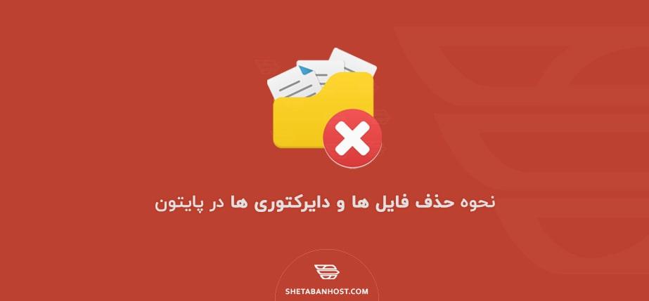 نحوه حذف فایل ها و دایرکتوری ها در پایتون