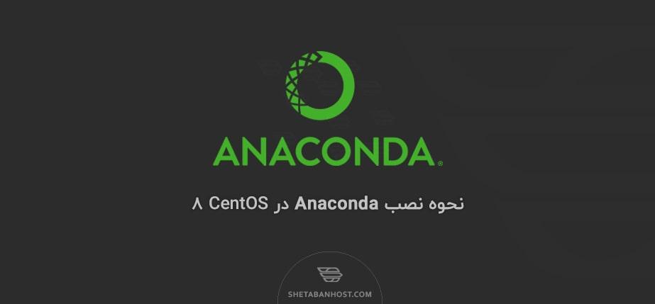 نحوه نصب Anaconda در CentOS 8