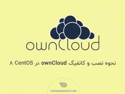 نحوه نصب و کانفیگ ownCloud در CentOS 8
