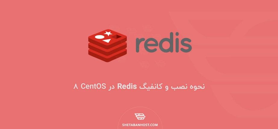 نحوه نصب و کانفیگ Redis در CentOS 8