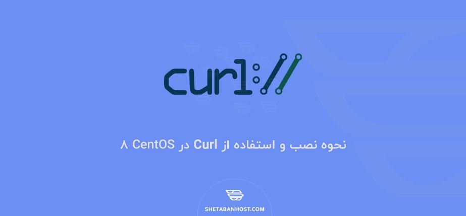 نحوه نصب و استفاده از Curl در CentOS 8