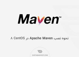 نحوه نصب Apache Maven در CentOS 8
