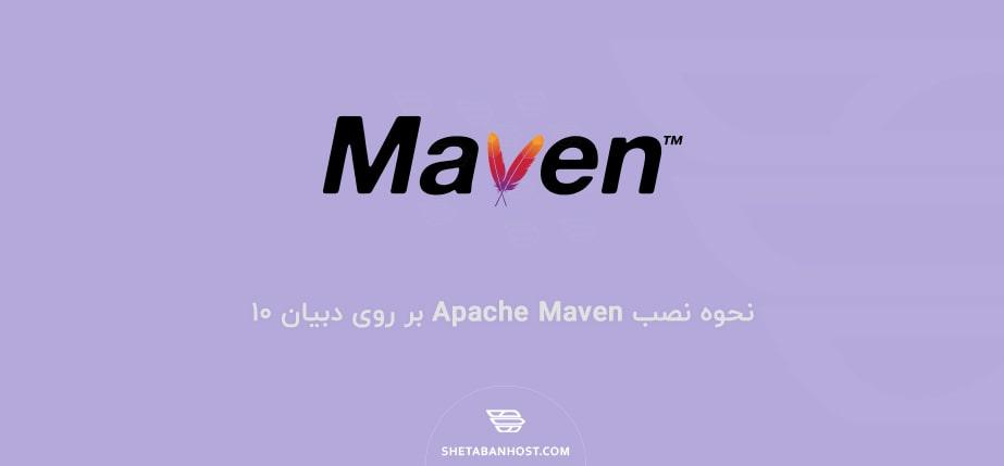 نحوه نصب Apache Maven بر روی دبیان ۱۰