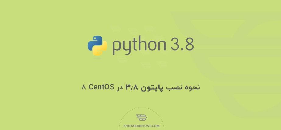 نحوه نصب پایتون ۳٫۸ در CentOS 8