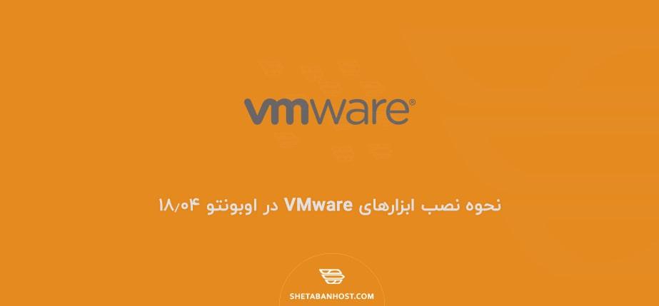 نحوه نصب ابزارهای VMware در اوبونتو ۱۸٫۰۴