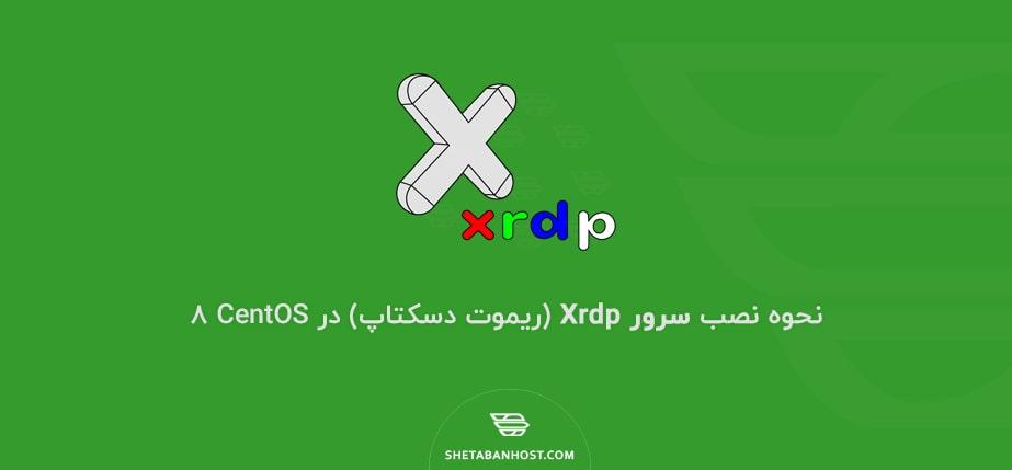 نحوه نصب سرور Xrdp (ریموت دسکتاپ) در CentOS 8
